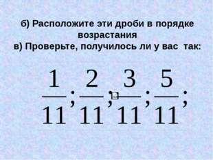 б) Расположите эти дроби в порядке возрастания в) Проверьте, получилось ли у