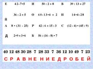 Е Е Е Й Д А И О Р Б В Р Н Н С Е 42-7•5 И 50 : 2 + 8 В 39 : 13 + 27 Й 36 : 2 +
