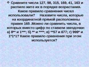 Сравните числа 127, 98, 315, 169, 41, 163 и распило жите их в порядке возрас