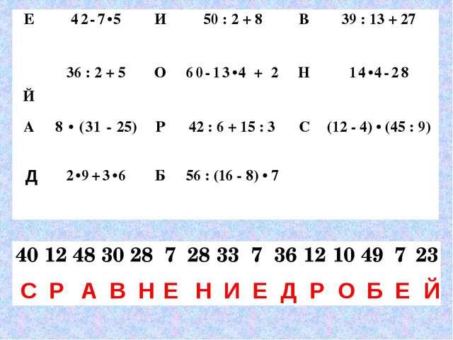 Е Е Е Й Д А И О Р Б В Р Н Н С Е 42-7•5 И 50 : 2 + 8 В 39 : 13 + 27 Й 36 : 2 +...