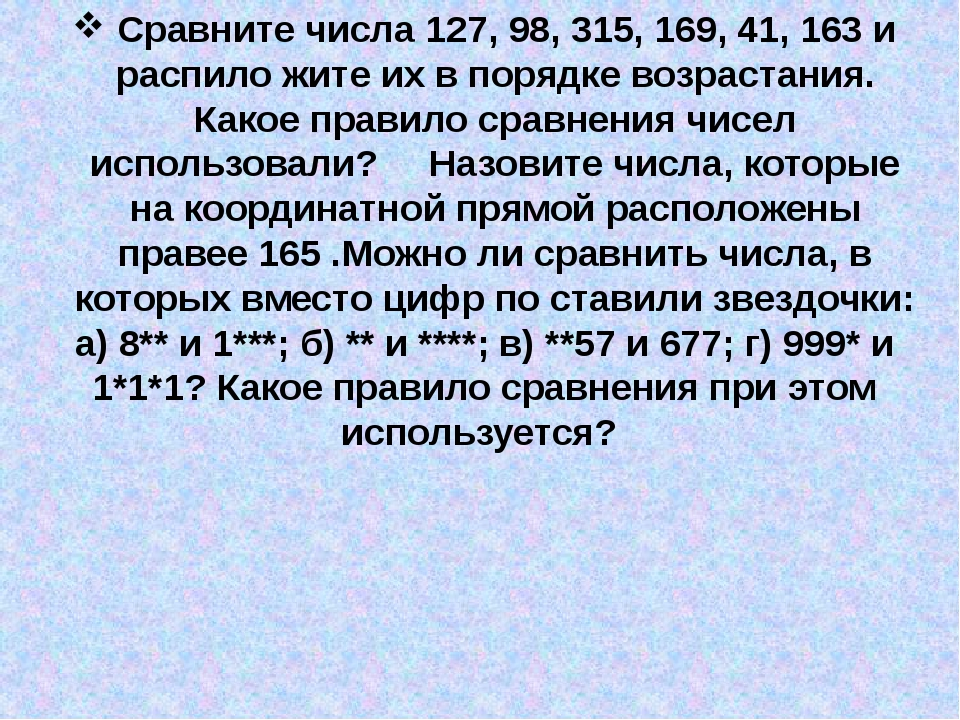 Сравните числа 127, 98, 315, 169, 41, 163 и распило жите их в порядке возрас...