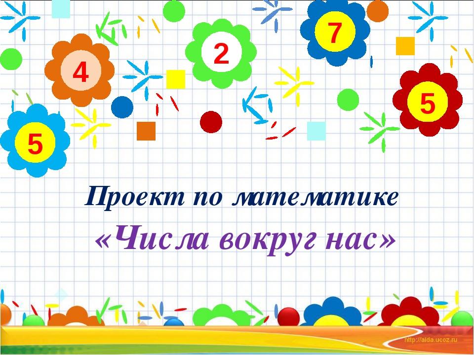 339Математика вокруг нас 1 класс оформление в пословицах
