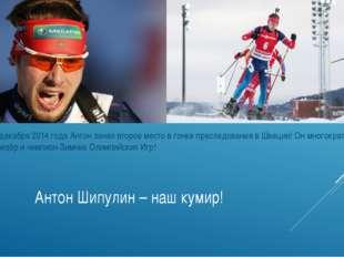 Антон Шипулин – наш кумир! 7 декабря 2014 года Антон занял второе место в гон