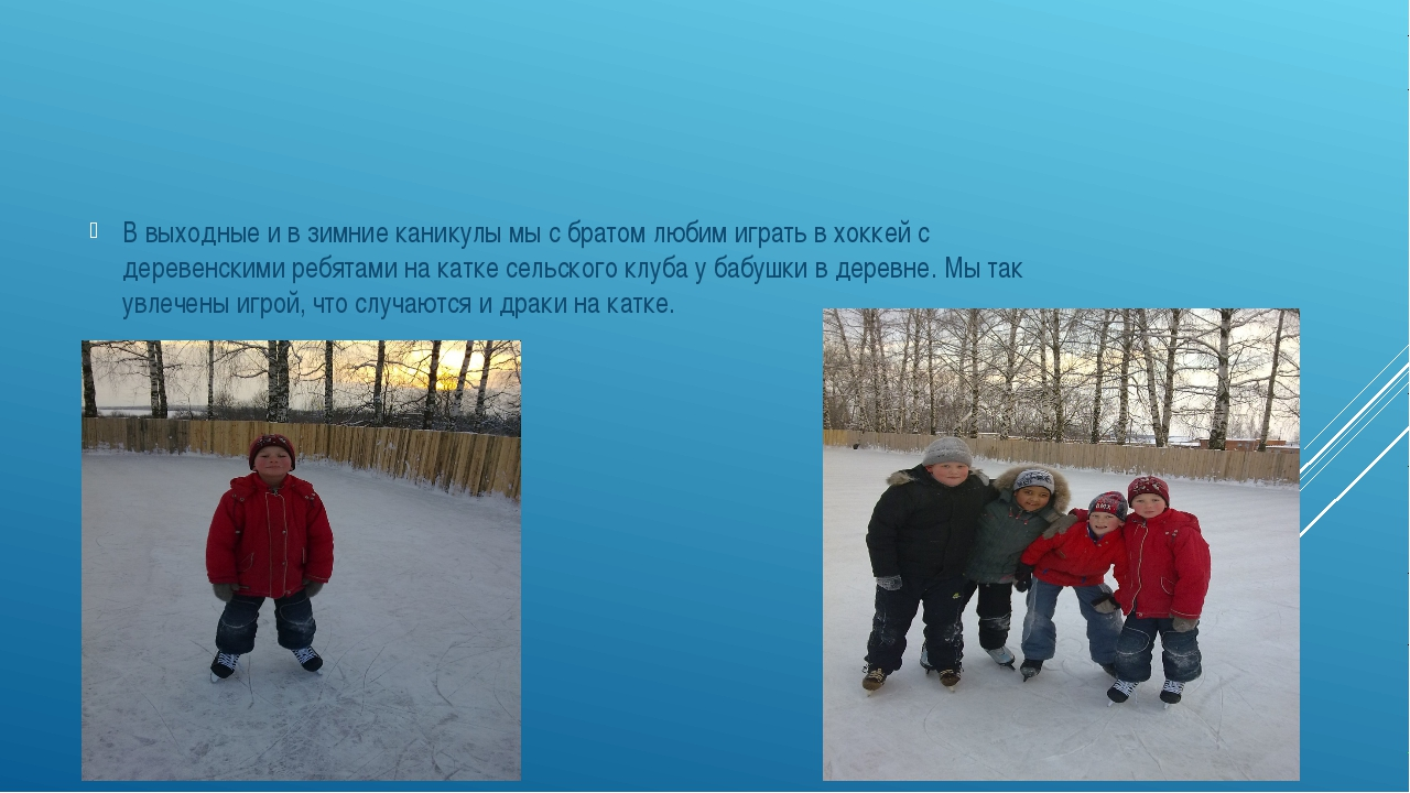 В выходные и в зимние каникулы мы с братом любим играть в хоккей с деревенск...