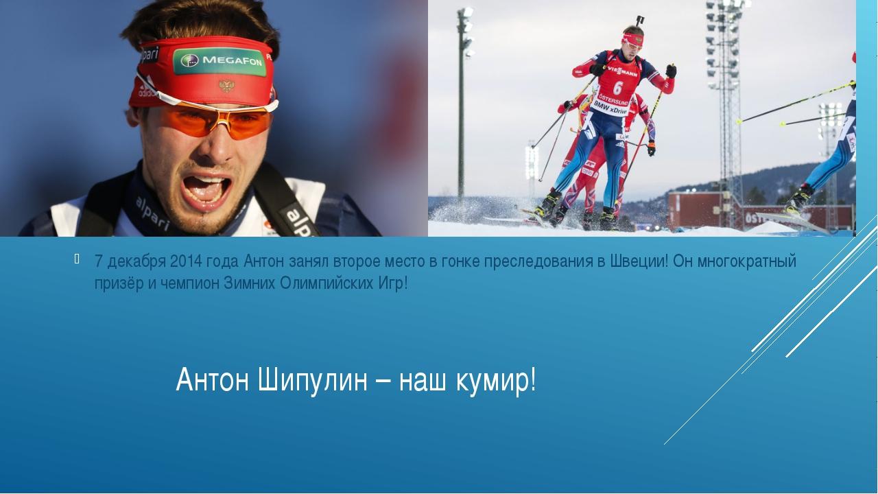 Антон Шипулин – наш кумир! 7 декабря 2014 года Антон занял второе место в гон...