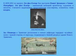 Зал Юпитера в Эрмитаже расположен в начале анфилады парадных музейных залов с