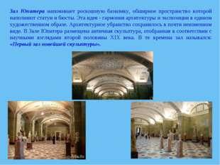 Зал Юпитера напоминает роскошную базилику, обширное пространство которой напо