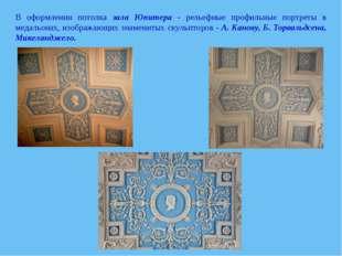 В оформлении потолка зала Юпитера - рельефные профильные портреты в медальона