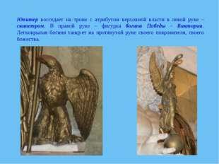 Юпитер восседает на троне с атрибутом верховной власти в левой руке – скипет
