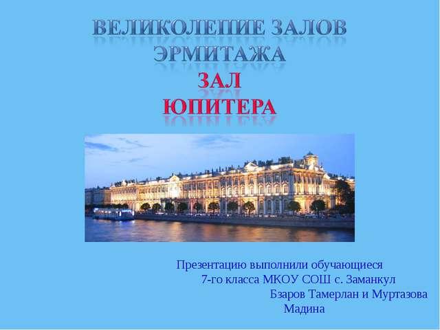 Презентацию выполнили обучающиеся 7-го класса МКОУ СОШ с. Заманкул Бзаров Там...
