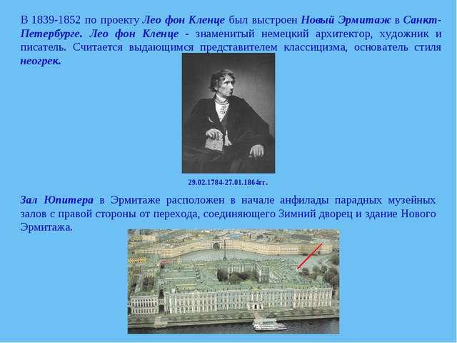 Зал Юпитера в Эрмитаже расположен в начале анфилады парадных музейных залов с...