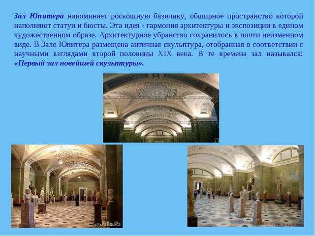 Зал Юпитера напоминает роскошную базилику, обширное пространство которой напо...