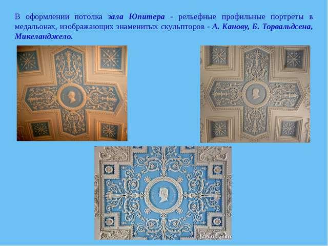 В оформлении потолка зала Юпитера - рельефные профильные портреты в медальона...
