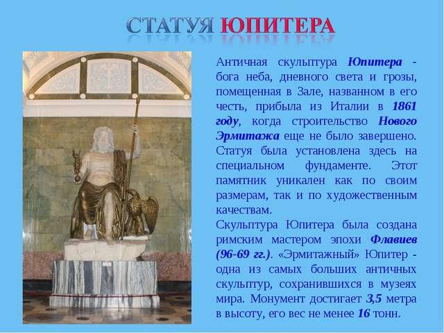 Античная скульптура Юпитера - бога неба, дневного света и грозы, помещенная в...