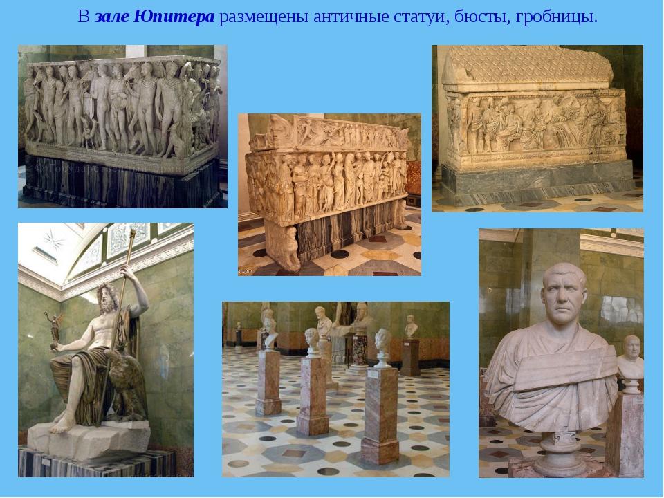 В зале Юпитера размещены античные статуи, бюсты, гробницы.