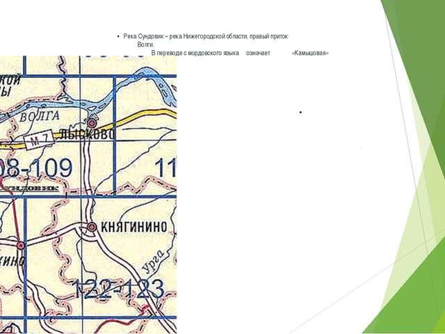 Река Сундовик – река Нижегородской области, правый приток Волги. В переводе с...