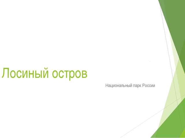 Лосиный остров Национальный парк России