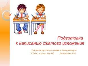 Подготовка к написанию сжатого изложения Учитель русского языка и литературы