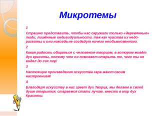 Микротемы 1 Страшно представить, чтобы нас окружали только «деревянные» люди,