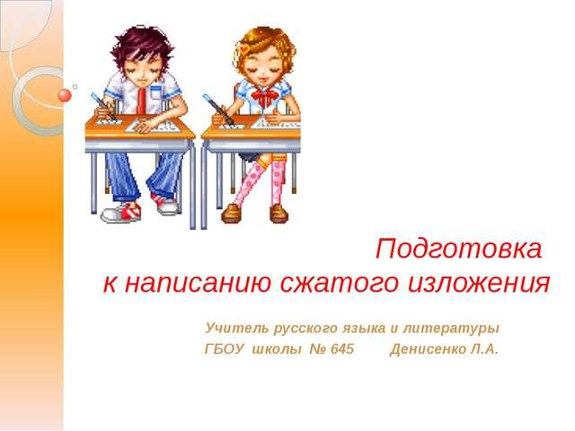 Подготовка к написанию сжатого изложения Учитель русского языка и литературы...