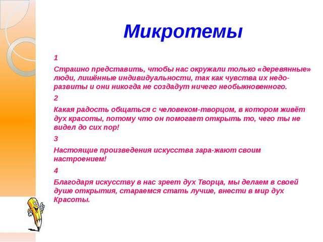 Микротемы 1 Страшно представить, чтобы нас окружали только «деревянные» люди,...