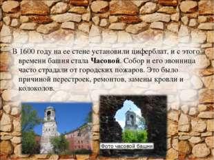 В 1600 году на ее стене установили циферблат, и с этого времени башня сталаЧ
