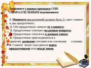 Запомнитеглавные признакиСПП с ПАРАЛЛЕЛЬНЫМ подчинением:  1.Минимумпред