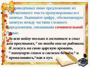 В приведённых ниже предложениях из прочитанного текста пронумерованы все запя