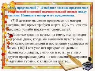 Среди предложений 7–10 найдитесложноепредложение сбессоюзной и союзной под