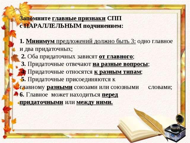 Запомнитеглавные признакиСПП с ПАРАЛЛЕЛЬНЫМ подчинением:  1.Минимумпред...