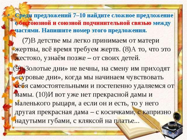 Среди предложений 7–10 найдитесложноепредложение сбессоюзной и союзной под...