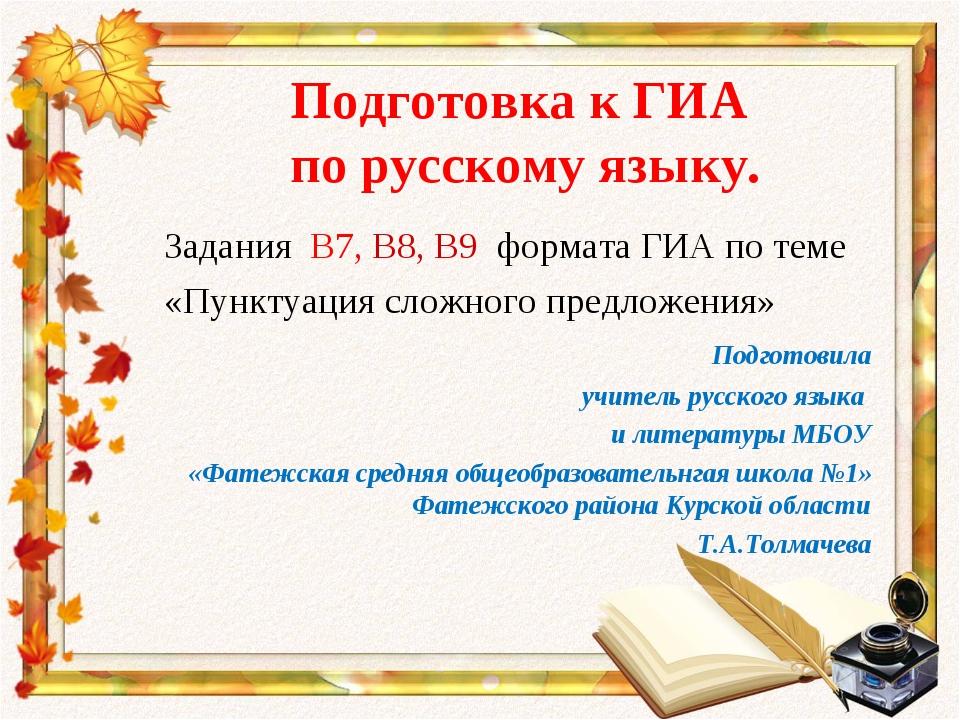 Подготовка к ГИА по русскому языку. Задания В7, В8, В9 формата ГИА по теме «П...