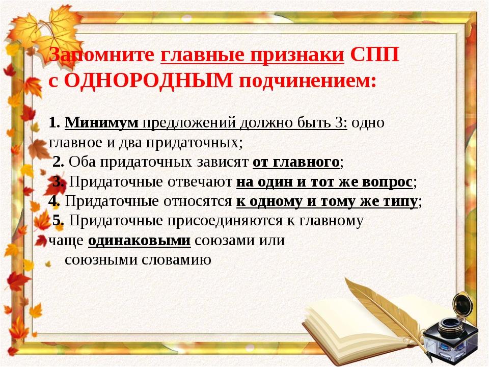 Запомнитеглавные признакиСПП с ОДНОРОДНЫМ подчинением:  1.Минимумпредло...