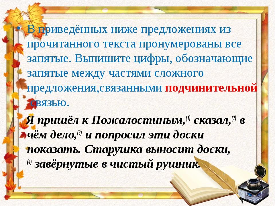В приведённых ниже предложениях из прочитанного текста пронумерованы все запя...