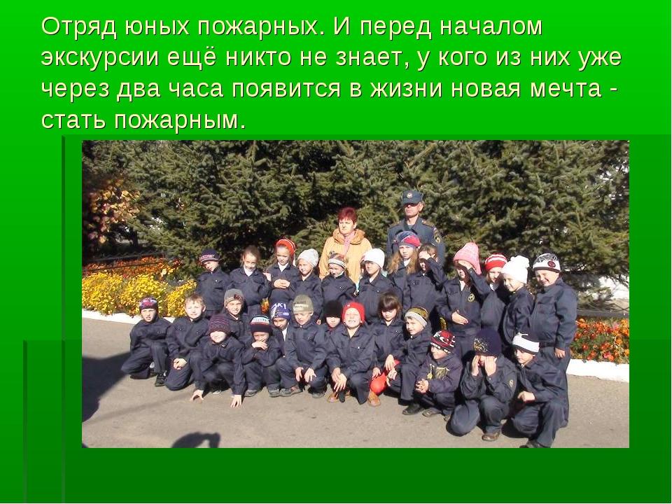 Отряд юных пожарных. И перед началом экскурсии ещё никто не знает, у кого из...