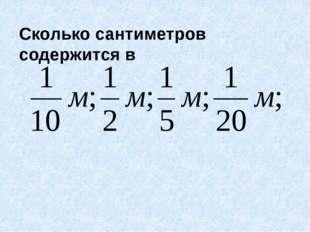 Сколько сантиметров содержится в