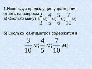 1.Используя предыдущие упражнения, ответь на вопросы: а) Сколько минут в б) С