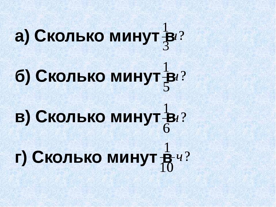 а) Сколько минут в б) Сколько минут в в) Сколько минут в г) Сколько минут в