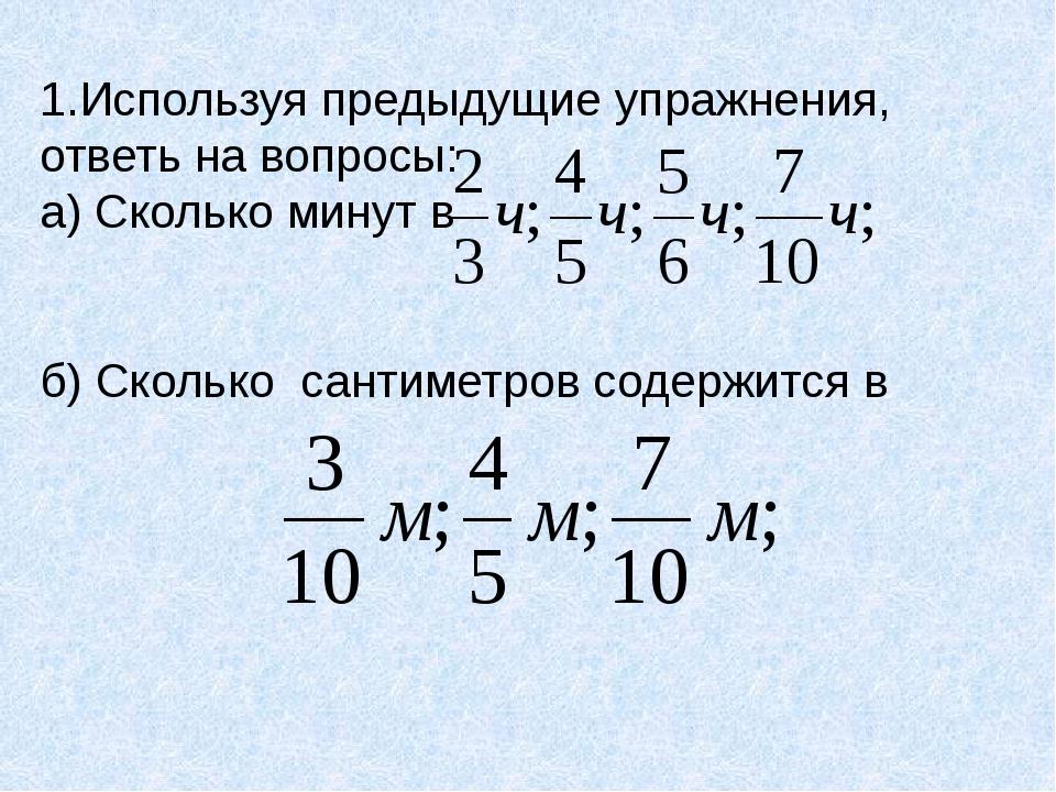 1.Используя предыдущие упражнения, ответь на вопросы: а) Сколько минут в б) С...