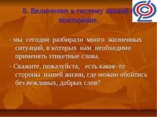 8. Включение в систему знаний и повторение. - мы сегодня разбирали много жизн