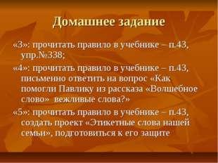 Домашнее задание «3»: прочитать правило в учебнике – п.43, упр.№338; «4»: про