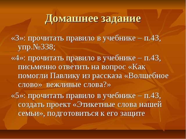Домашнее задание «3»: прочитать правило в учебнике – п.43, упр.№338; «4»: про...