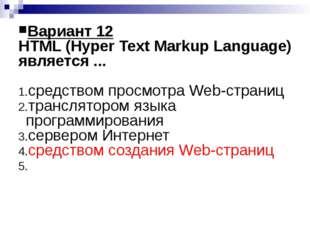 Вариант 12 HTML (Hyper Text Markup Language) является ... средством просмотра