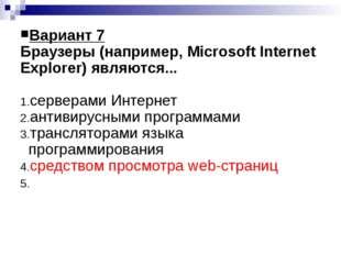 Вариант 7 Браузеры (например, Microsoft Internet Explorer) являются... сервер