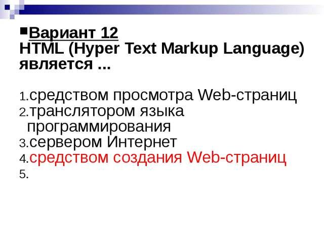 Вариант 12 HTML (Hyper Text Markup Language) является ... средством просмотра...