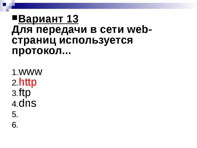 Вариант 13 Для передачи в сети web-страниц используется протокол... www http...