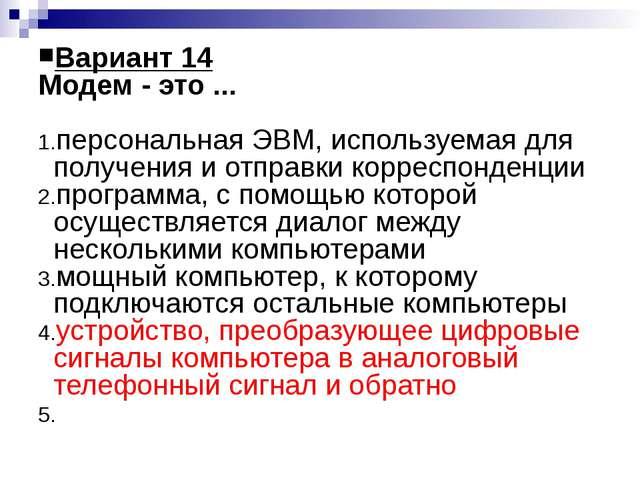 Вариант 14 Модем - это ... персональная ЭВМ, используемая для получения и отп...