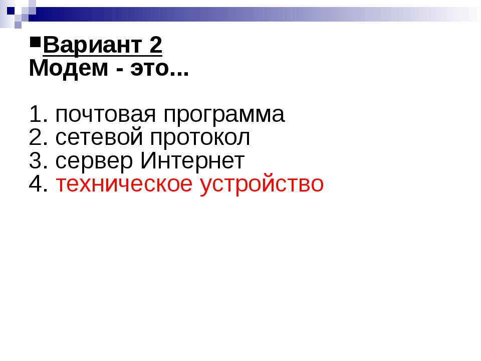 Вариант 2 Модем - это... 1. почтовая программа 2. сетевой протокол 3. сервер...