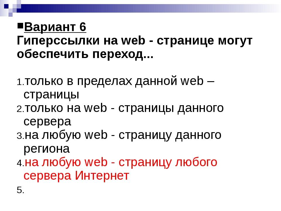 Вариант 6 Гиперссылки на web - странице могут обеспечить переход... только в...
