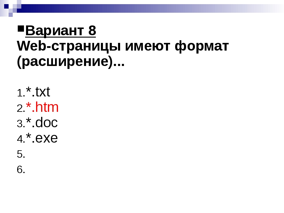 Вариант 8 Web-страницы имеют формат (расширение)... *.txt *.htm *.doc *.exe